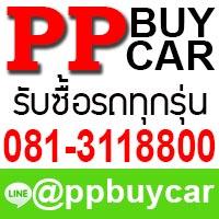 รับซื้อรถมือสอง, รับซื้อรถ, อยากขายรถ