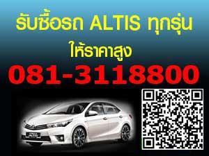 รับซื้อรถaltis, รับซื้อรถอัลติส, ต้องการขายรถอัสติส, รับซื้อรถ