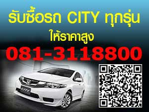 รับซื้อรถcity, รับซื้อรถซิตี้, อยากขายรถcity, รับซื้อรถ