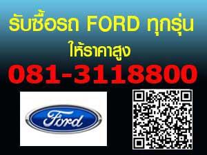 รับซื้อรถford, รับซื้อรถฟอร์ด, รับซื้อรถยนต์ฟอร์ด, รับซื้อรถ