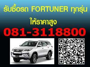 รับซื้อรถfortuner, รับซื้อรถฟอร์จูนเนอร์, อยากขายรถ, รับซื้อรถfortuner