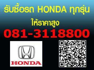 รับซื้อรถhonda, รับซื้อรถฮอนด้า, รับซื้อรถฮอนด้าให้ราคาสูง, รับซื้อรถ