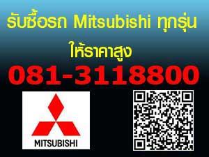 รับซื้อรถmitsubishi, รับซื้อรถมิตซูบิชิ, ต้องการขายรถมิตซูบิชิ, รับซื้อรถ
