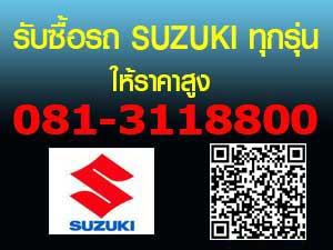 รับซื้อรถsuzuki, รับซื้อรถซูซุกิ, อยากขายรถซูซุกิ, รับซื้อรถ