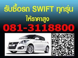 รับซื้อรถswift, รับซื้อรถสวิฟ, อยากขายรถ, ต้องการขายรถ